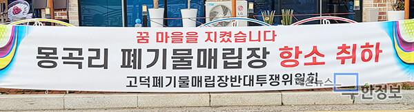 예산군 고덕 몽곡리 '폐기물매립장' 막았다